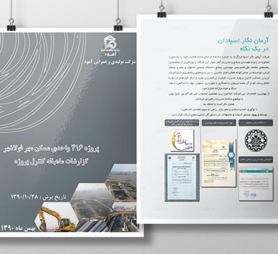 گزارش ماهیانه کنترل پروژه