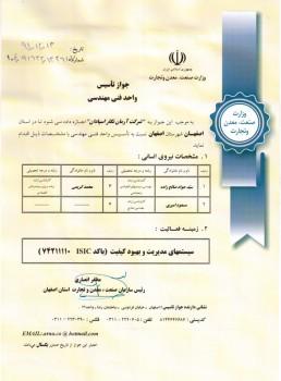 جواز تاسیس واحد مهندسی